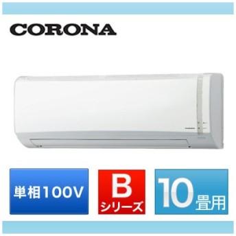 コロナ CORONA ルームエアコン ホワイト Bシリーズ おもに10畳用 CSH-B2815R 単相100V 商品のみ エアコン設置サービス不可 代引不可
