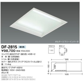 YAMADA 山田照明 ベースライト DF-2815