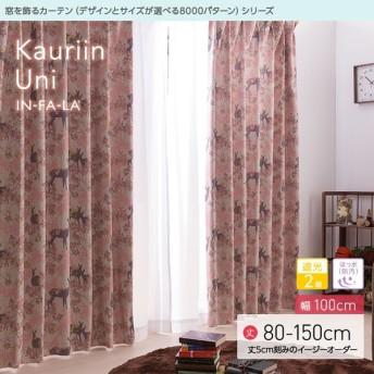 窓を飾る カーテン インファラ カウリイン ウニ 幅100cm×丈80 〜150cm(2枚組) 遮光2級 はっ水(防汚)(代引不可)