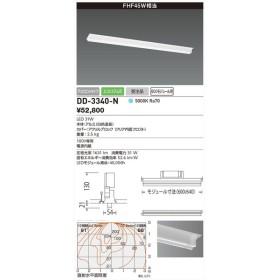 YAMADA 山田照明 ベースライト DD-3340-N