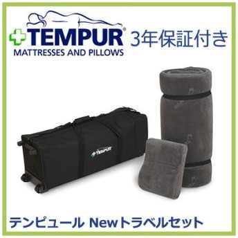 TEMPUR テンピュール トラベルセット 低反発