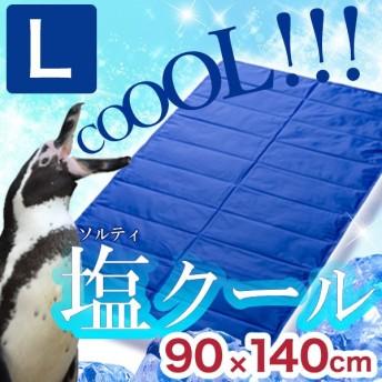 冷却マット 敷パッド 塩ジェルクールマット 90×140cm Lサイズ 夏用 クール 接触冷感 敷きパット 敷パッド 冷感敷きパッド 冷感マット 代引不可