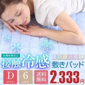 敷きパッド ダブル 冷感 ひんやり 接触冷感 140×205cm 丸洗いOK 敷パット ベッドパッド ベッドパット ベッドシーツ パットシーツ 抗菌防臭