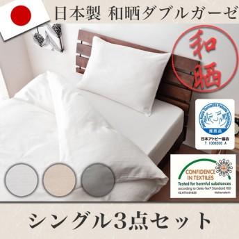 日本製 和晒ダブルガーゼ布団カバー 3点セット シングル 日本アトピー協会推奨品 エコテックス 綿100% カバーセット 代引不可