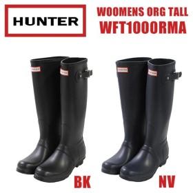 ハンター レインブーツ 長靴 HUNTER WOMENS ORG TALL WFT1000RMA ブラック ネイビー雨具 レディース