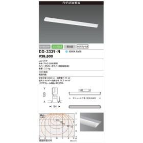 YAMADA 山田照明 ベースライト DD-3339-N