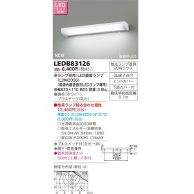 TOSHIBA 東芝ライテック LED流し元灯 LEDB83126