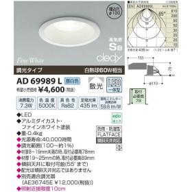 KOIZUMI コイズミ照明 LED高気密ダウンライト AD69989L