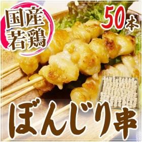 """国産若鶏 """"ぼんじり串(鶏テール串)"""" 約30g×50本 約1.5kg"""