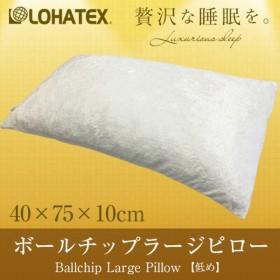 まくら 枕 高反発 抗菌 ダニ カビ 臭い 消臭 ラテックス高反発枕 LOHATEX ラージボールチップピロー 407510/11cm KEN05 代引不可
