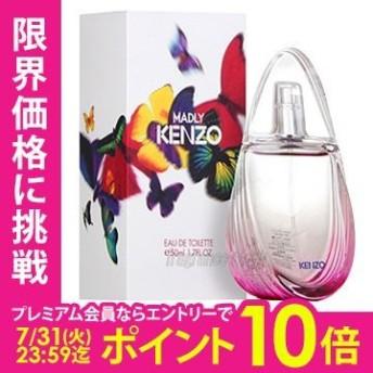 ケンゾー KENZO マドリー ケンゾー 50ml EDT SP fs 【香水 レディース】【あすつく】