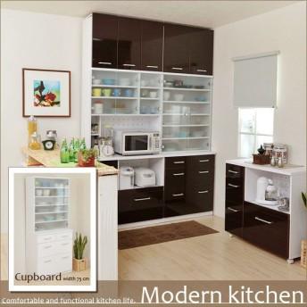 モダンキッチンシリーズ カップボード75cm幅(kc-506) キッチン収納 ダイニング 食器棚 収納家具 インテリア