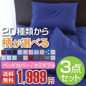 ベッドカバーセット セミダブル 3サイズ展開 選べるベッドカバーセット しわになりにくく 乾きが早い 洋式用:掛布団カバーベッドBOXシーツ枕カバー