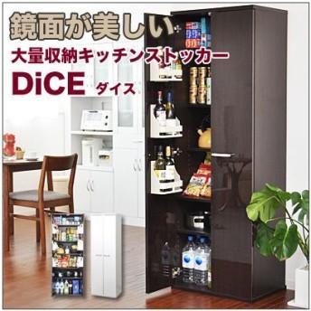 キッチンストッカー 幅60cm(DiCE/ダイス) 大量収納キッチン収納