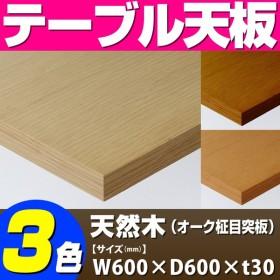 テーブル天板 天然木 オーク柾目突板 共巻き仕上げ T-0056 W600×D600×t30 / テーブル 天板 パーツ テーブル天板 机 DIY