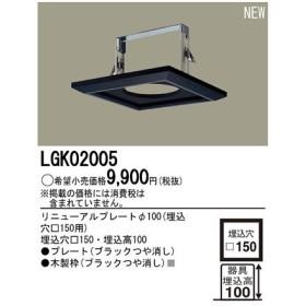 Panasonic パナソニック オプション LGK02005