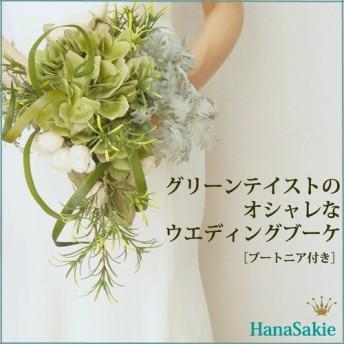 グリーン紫陽花のナチュラルウエディングブーケ ブートニアセット 造花 セミキャスケード 白バラ 緑 プレ花嫁