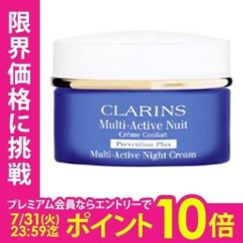 クラランス Clarins マルチ アクティヴ ナイト クリーム(夜用クリーム)50ml cs 【nas】