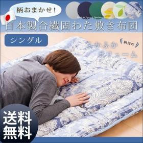 敷き布団 敷布団 シングル 極厚 日本製 柄おまかせ 合繊敷き布団 シングル 寝具 柄 ランダム 代引不可