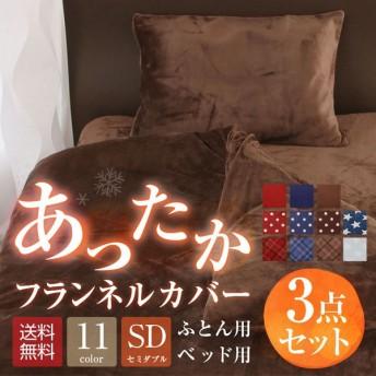 布団カバーセット ベッド用 布団用 和・洋 セミダブルサイズ フランネルボックスシーツ ワンタッチシーツ 抗菌防臭 ベッドカバー 毛布