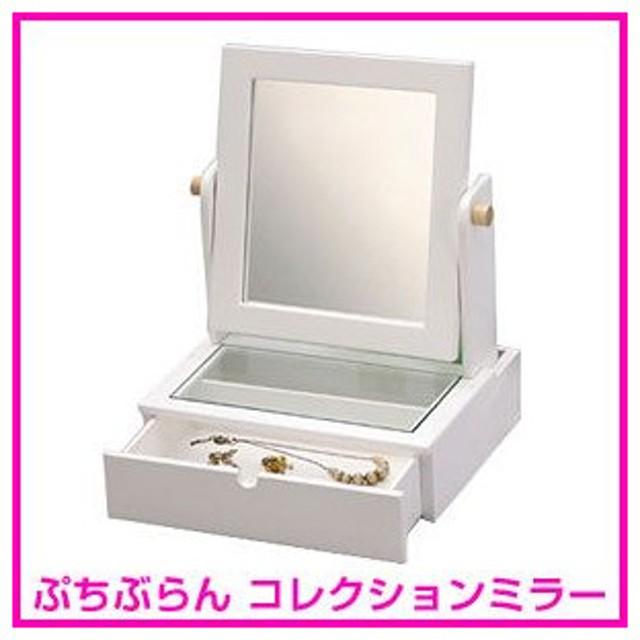 ぷちぶらん コレクションミラー 鏡 PBM-2189