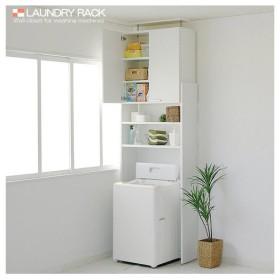 【日本製】ランドリーラック 天井突っ張り式の洗濯機ラック サニタリーラック ランドリー収納 つっぱり洗濯機ラック80型  代引不可