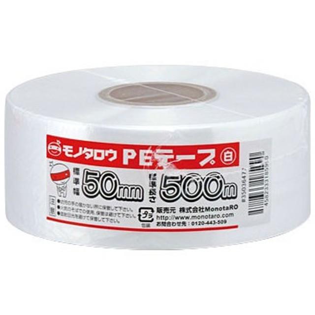 PEテープ モノタロウ 白 500m 500g