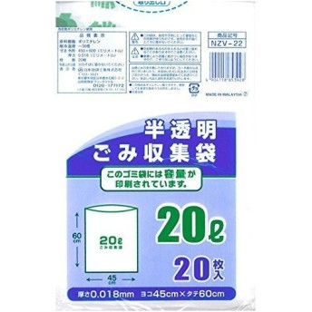 日本技研工業 NZV-22 容量表記半透明ごみ袋20L20P