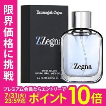 エルメネジルド ゼニア ジー ゼニア 50ml EDT SP fs 【香水 メンズ】【あすつく】