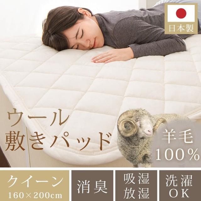 敷きパッド 日本製 羊毛100%使用 ウール敷パッド クイーン 消臭 吸湿性抜群 ウール100% ウール ベッドパッド ベッドパット 洗える敷きパッド