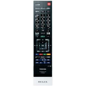 レグザ リモコン 東芝 REGZA 純正 新品 液晶テレビ用リモコン CT-90392 ※お取り寄せ商品