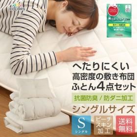 布団セット 高品質布団4点セット 布団セット 防ダニ 抗菌 防臭 しっかり固綿の三層敷布団 シングルサイズ 収納袋付き