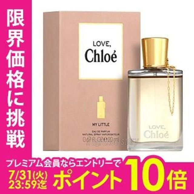 クロエ CHLOE ラブ クロエ LOVE Chloe オードパルファム マイリトル 20ml EDP SP fs 【香水 レディース】【あすつく】