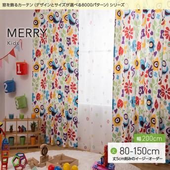 窓を飾る カーテン キッズ 子供部屋 メリー 幅200cm×丈80〜150cm(1枚)(代引不可)