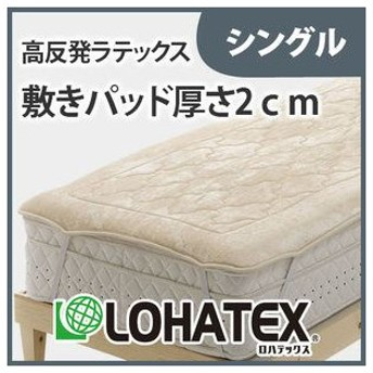 LOHATEX 高反発ラテックス 敷きパッド(厚さ2cm)シングル 1002002cm