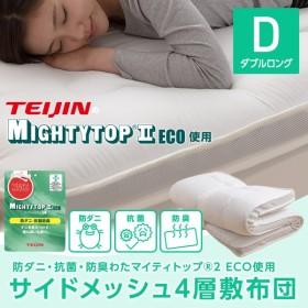TEIJINマイティトップ2(R) ECO使用 サイドメッシュ4層敷布団 (ダブルロング)