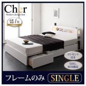 モダンライト コンセント 収納付き ベッド Cher シェール ベッドフレームのみ シングル