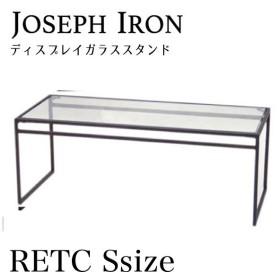 ジョセフアイアン ディスプレイ ガラススタンド RECT S 32×13cm DTFF2661 アンティーク調 シンプル おしゃれ スパイス 代引不可