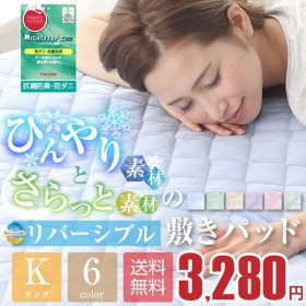 敷きパッド キング ひんやり素材とさらっと素材のリバーシブル 180×200cm接触冷感抗菌防臭防ダニ敷パッド ベッドパッド