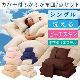 カバー付 ふかふか寝具7点セット 収納ケース入り 軽量 軽い 寝具 ピロー 布団セット 低ホルマリン
