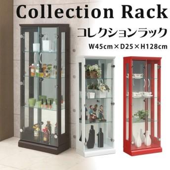 コレクションケース 幅45cm×128cm コレクションケース コレクションボード 飾り棚 ガラス棚 ショーケース 代引不可