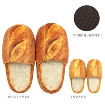まるでパンみたいなスリッパン<スリッパ・ルームシューズ> Ver3 2柄 pan-sp3-kkk