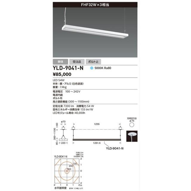 YAMADA 山田照明 ベースライト YLD-9041-N