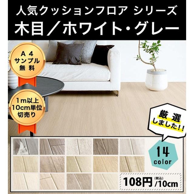 クッションフロア 床材 木目 ウッド ホワイト ・ グレー 白 グレイッシュ ペイントウッド クッションシート ペット 簡単  人気クッションフロアシリーズ