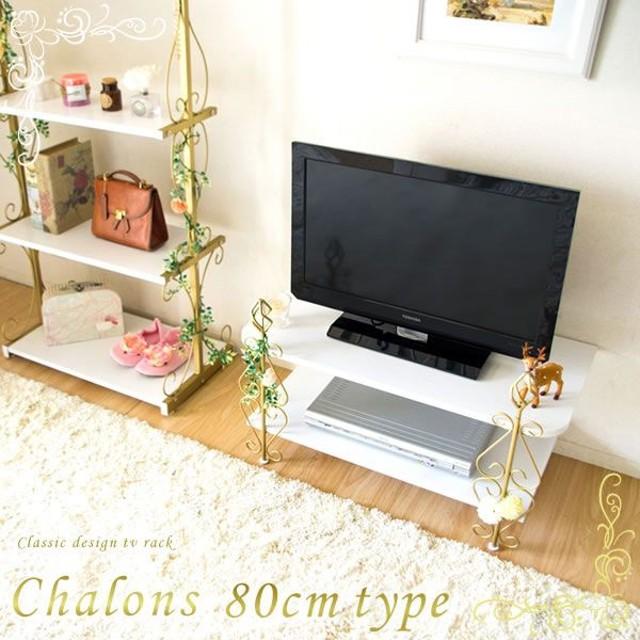 Chalons(シャロン)テレビ台 幅800 収納スペース 一人暮らしにピッタリの80cm 収納