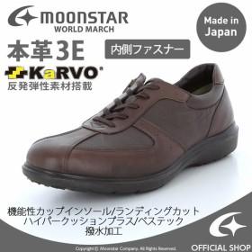 ムーンスター ウォーキングシューズ メンズ 本革 ワールドマーチ WM2403 ダークブラウン 3E moonstar