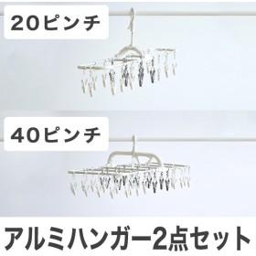 干し分け アルミハンガー 2点セット ピンチ40P&ピンチ20P 引っ張るだけ かんたん 時短 取込み 2種類 ピンチ  ピンチハンガー