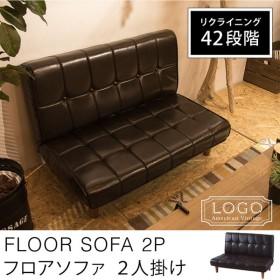 フロアソファ LOGO ロゴ 2WAY リクライニング ソファ 座椅子 ローチェア 二人用 2P チェア ソフトレザー ソファー アメリカン 代引不可
