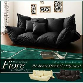 フロアマルチソファ Fiore(フィオレ) レザータイプ 2人掛け 4色対応 5箇所リクライング 日本製