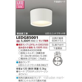 (キャッシュレス5%還元)東芝ライテック LEDG85001 LED小形シーリングライトランプ別売